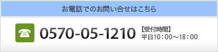 お電話でのお問い合せはこちら 0570-05-1210