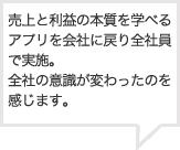 インテリア販売店長(40代男性)
