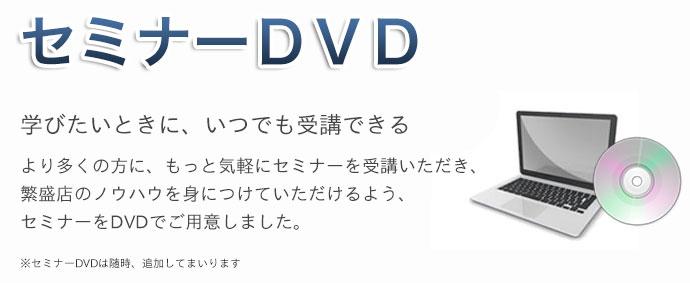 セミナーDVD販売